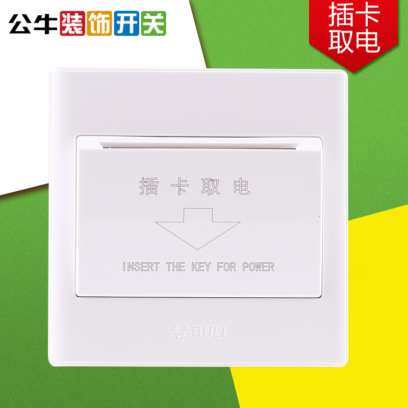 Bull bull plug in card power switch Hotel switch socket panel intelligent induction recognition card Yabai