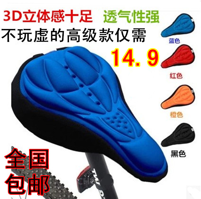 Jiean mountain bike seat cover bicycle seat cover thickening super soft Meri 3D seat cover set dead fly seat cover