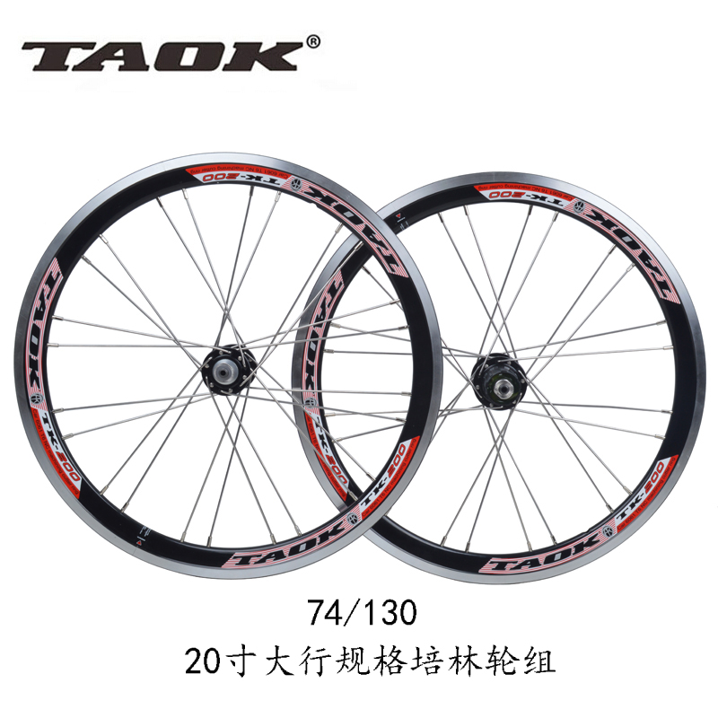 TAOK 20 inch 406 Palin bearing wheel folding bike wheel 74/130 open file SP8 folding wheels