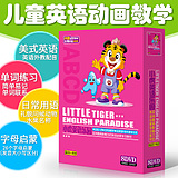 Genuine Early Childhood Cartoon Animation Teaching Disc Tigers English Paradise Children Enlightenment English dvd CD