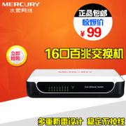 Mercury S116M 16 port Ethernet Switch Ethernet network deconcentrator 16 lightning 12zp-5b