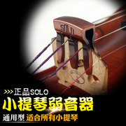SOLO violin violin mute mute metal muffler to reduce the volume of practice