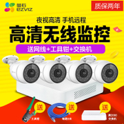 Hikvision fluorite wireless monitoring equipment set HD 248 network home package night vision waterproof