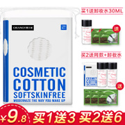 Send makeup remover, make-up cotton, remover cotton, cotton thick double-sided pressure, disposable facial cleaning tool, authentic mail