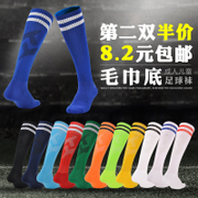 Long tube football socks with a male adult children football socks summer towel football sports socks stockings