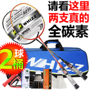 Buy a send a full carbon badminton racket genuine ultra light carbon nano fiber double beat