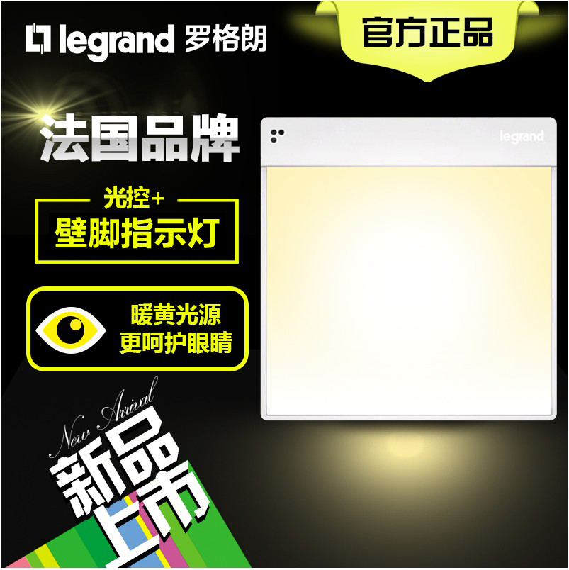 TCL Legrand Type 86 Light Sensitive Control Wall feet Foot led led Embedded Light-sensing Bedside corridor
