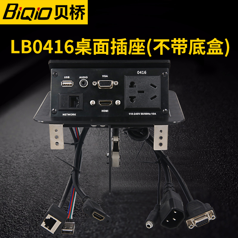 Beiqiao LB-0416 Multifunctional Desktop Socket Pneumatic HDMI High Definition Video Desktop Cable