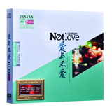 Can listen to genuine CD car cd Tan Yan love and do not love HIFI vinyl record fever cd cd cd