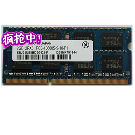 Niuke elpida Elpida ddr3 1333 2g pc3-10600S notebook laptop memory