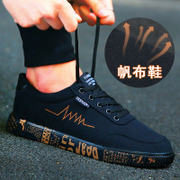 2017 new summer men's canvas shoes, casual shoes help fall flat shoes high trend of Korean men students