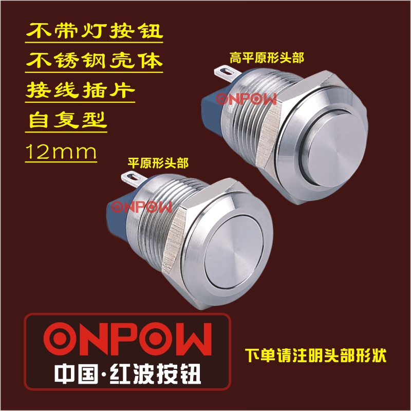 ONPOW China Red Wave Switch GQ12-A Series Metal Button Normally Open 12mm