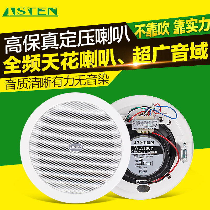LISTENPA WL5106Y full frequency ceiling audio background music broadcast audio embedded ceiling speakers
