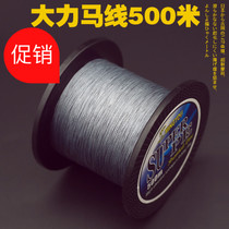 Imported Dali Marlin line, 4-part, 8-part, 500m woven net line, kite, turtle, sea fishing, anti thunder, qianglou, sub PE line