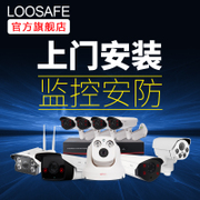 Loosafe monitoring equipment set camera WiFi indoor and outdoor home on-site installation services