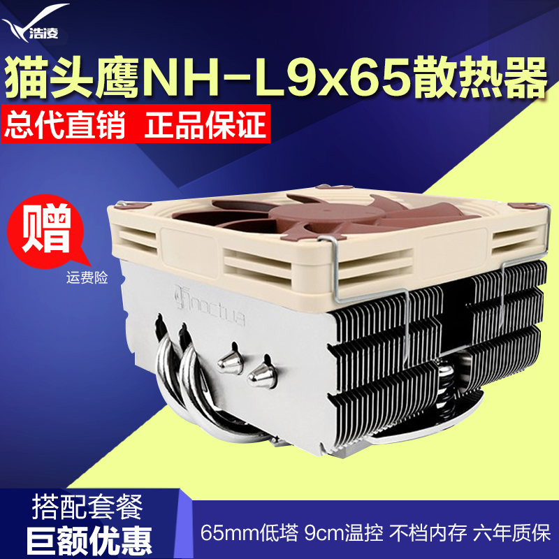 Wrapping Owl NH-L9x65 4 Heat Pipe CPU Radiator Down Blow CPU Fan HTPC Temperature Control Fan