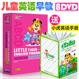 Children 's Enlightenment English Genre Early Learning Bilingual Children Cartoon Animation Teaching Little Tiger English Paradise DVD Disc
