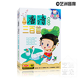 Genuine Young Children Baby Enlightenment Early Learning Tang Poetry Three hundred teaching materials HD DVD animation video discs