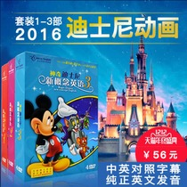 Genuine Disney English 12dvd video discs and young children's educational audio-visual materials in English movie discs