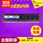 A-DATA ddr3 1600 4g memory ddr3 4g computer memory 4g 1600 desktop wide version