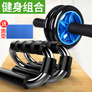 S push up steel scaffold boys exercise chest muscle fitness equipment household antiskid ABS wheel.