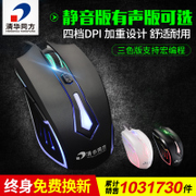Tsinghua Tongfang USB notebook computer desktop office wired mouse game light gaming mute silent