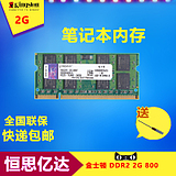 Kingston / Kingston 2G 800 DDR2 Notebook Memory Compatible 1g ddr2 667