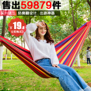 Love is still damp outdoor leisure hammock hanging chair double thickening students dormitory dormitory artifact swing