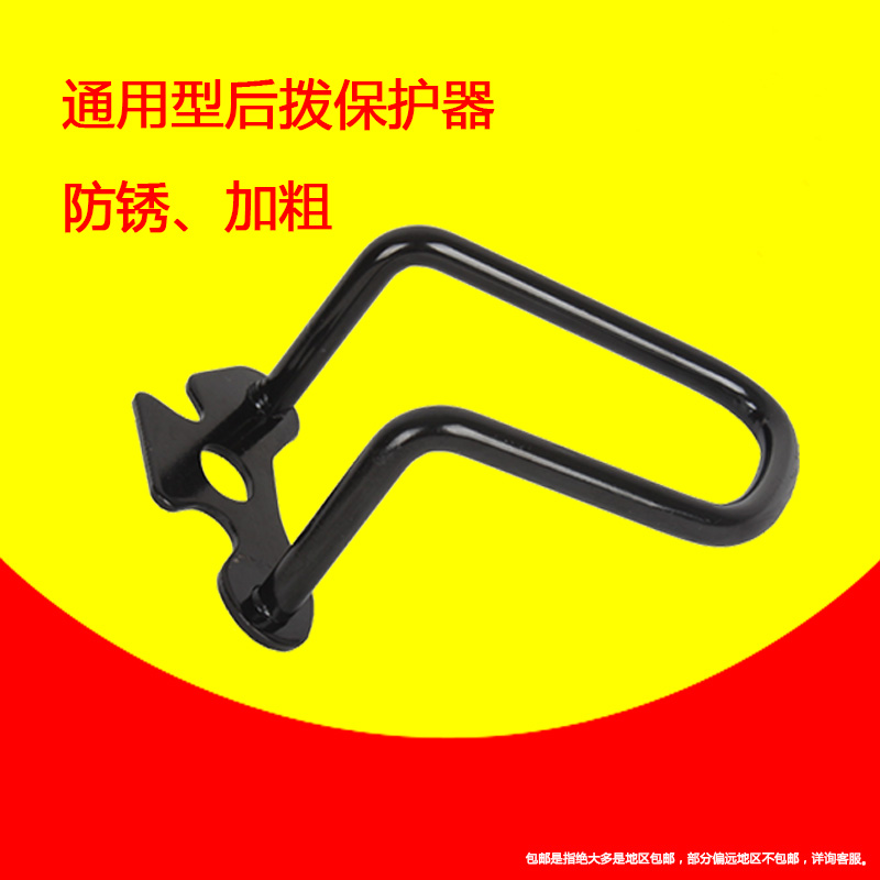 Variable speed road bike mountain bike bicycle rear protection frame protector protection rod rear shift protection