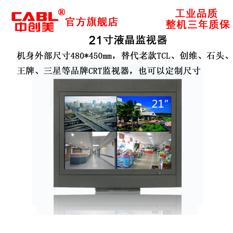 Zhongchuangmei 21-inch LCD monitor Video surveillance TV monitor Replaces flat-screen CRT monitor