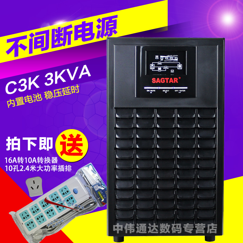SAGTAR on-line UPS C3K 3KVA/2400W built-in battery automatic switch