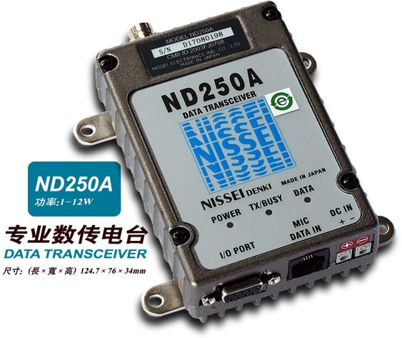 Japan imported Nippon ultra-small digital radio station ND250A Price can be revisited