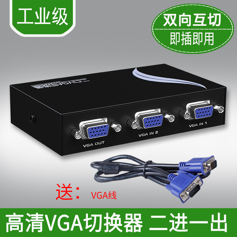 VGA Switcher Two in One Out Computer Display Converter High Definition MultiVideo Monitoring Sharing Two in One Out
