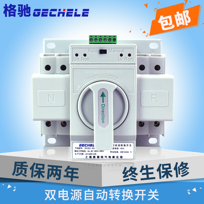 Dual power automatic transfer switch 2P 63A dual power automatic switch 220V single phase household
