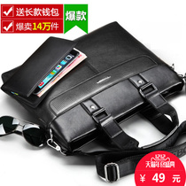 Get wallet! Lunweibaoer man bag handbag briefcase business men's casual shoulder bag Messenger bag
