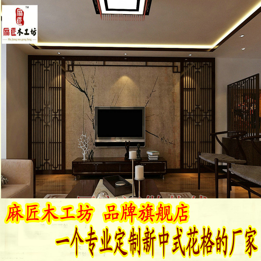 Dongyang Wood Carving New Chinese Background Wall