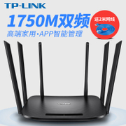 TP-LINK dual band wireless router WIFI through the wall high-power home 1750M fiber high-speed broadband intelligence