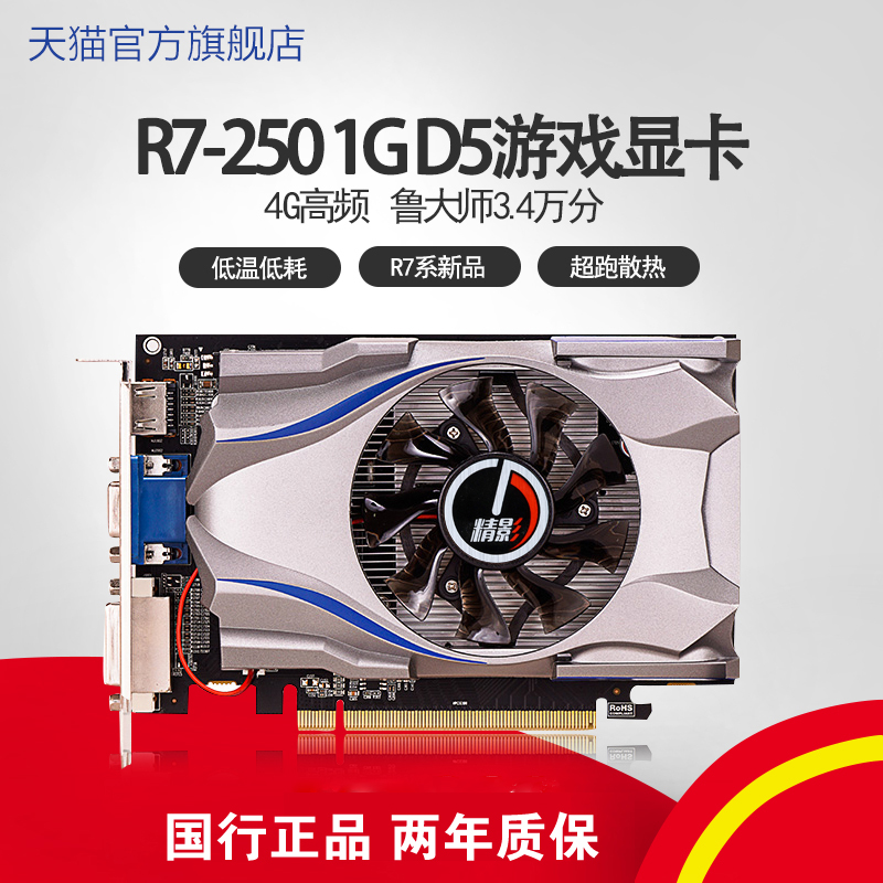 Lynx R7 250 1G GDDR5 high-frequency video card, strong than the fine GT730 GT740
