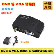 BNC to VGA video converter, closed circuit monitor, VGA monitor, host computer, signal conversion, computer monitor