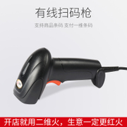 Cable gun sweep code one-dimensional barcode WeChat Alipay payment barcode scanning gun with the two-dimensional fire register