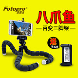Futubao Mobile Octopus tripod micro single - camera mini tripod card Variety lazy stent