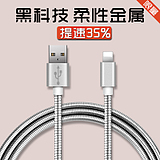 Jesse iPhone6 ​​data cable Apple 5s data cable 6Plus charger data cable iPad certification