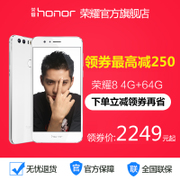 Discount 250 HUAWEI honor/ glory glory 4GB+64GB 8 full Netcom phone