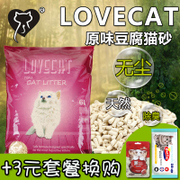 LOVECAT original cat litter litter bag mail tofu tofu tofu sand sand corn plant litter deodorization
