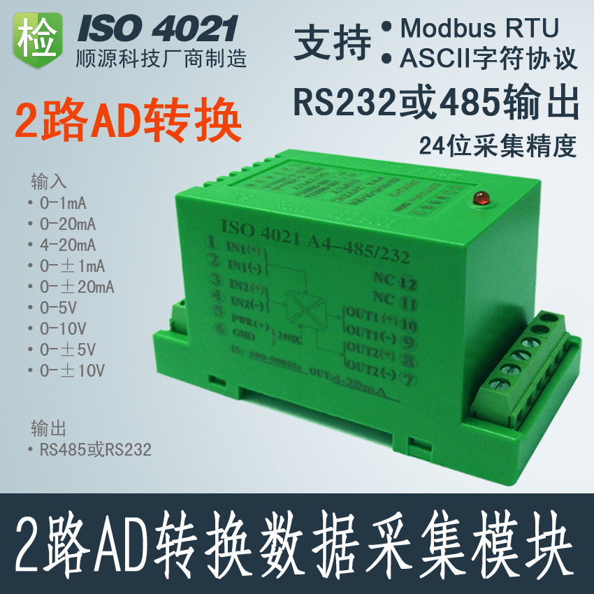 RS485 to 4-20mA RS232 to 4-20ma analog input and output module AD conversion
