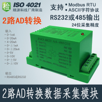DA Data Acquisition Module of AD Conversion Analog to 232 or 485 AD Conversion