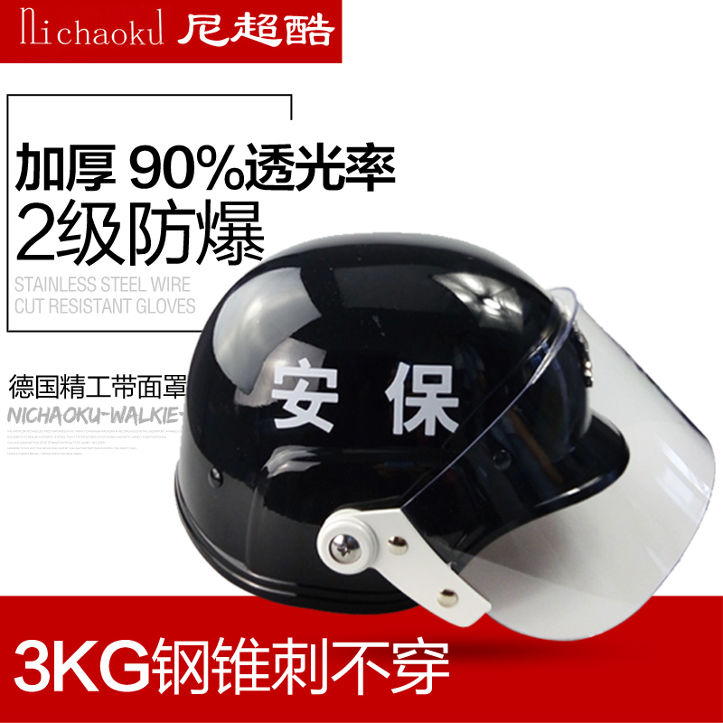 Nie super cool glass riot helmet security duty tactical training helmet security protective equipment helmet