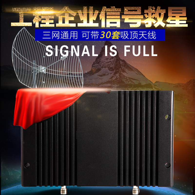 Mobile phone signal enhancement amplifier three network mobile Unicom Telecom receiving enhanced amplifier 234G mountain enterprises Mobile phone signal enhancement amplifier three network mobile Unicom Telecom receiving enhanced amplifier 234G mountain enterprises