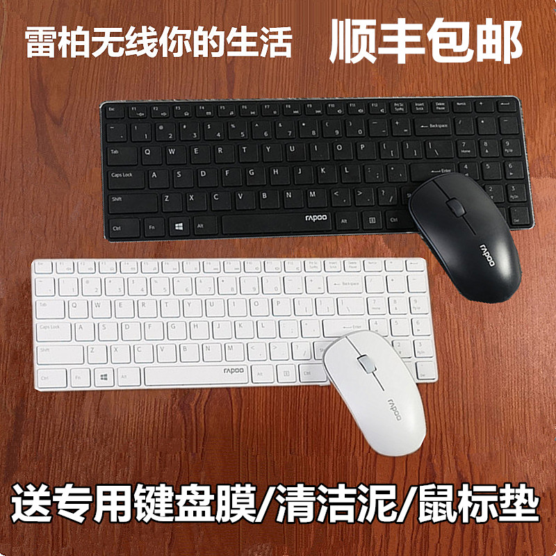 [The goods stop production and no stock]Pennefather 9300P wireless mouse and keyboard set Thin Apple white wireless keyboard and mouse set Office home