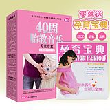 special counter genuine prenatal music 12CD CD Mozart pregnant women baby baby discs + nursery manual book